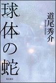 道尾秀介/球体の蛇