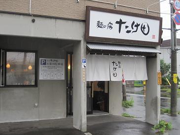 たけ田/店