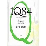 村上春樹/1Q84 BOOK1