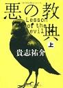 2010-1-悪の教典・上