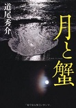 道尾秀介/月と蟹