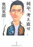 奥田英朗/純平、考え直せ