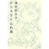 津村記久子/ポトスライムの舟