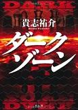 貴志祐介/ダークゾーン