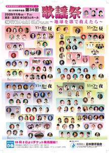 36歌謡祭ポスター