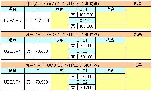 FX20111102A.jpg