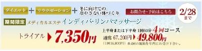 シンシア~Sincerely Yours 銀座の美容外科・美容皮膚科-インディバ
