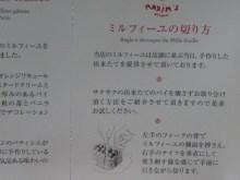 シンシア~Sincerely Yours 銀座の美容外科・美容皮膚科-マキシム ミルフィーユ