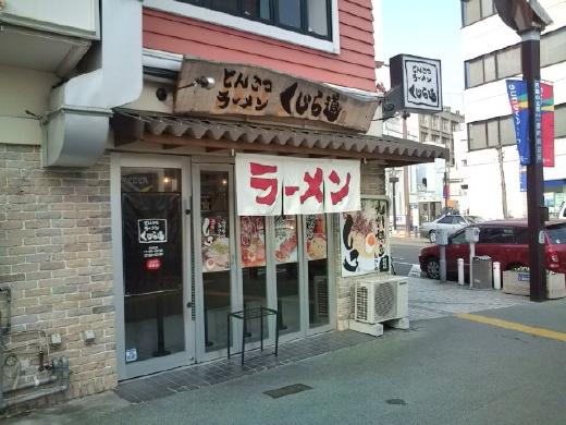 くじら道店舗