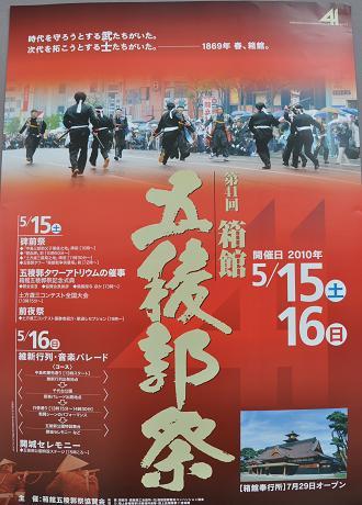 函館05-26-10-1