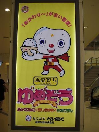 函館05-28-10-3