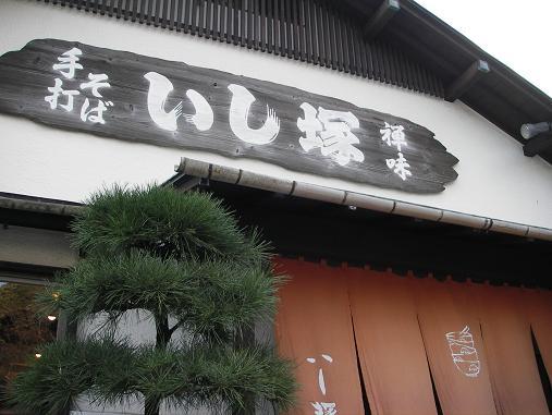 いし塚01-06-11-1