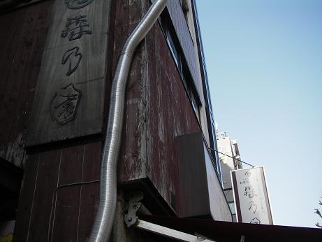 森乃園03-01-11-1