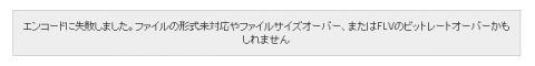 enc_error.jpg