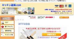 キッチン通販.com