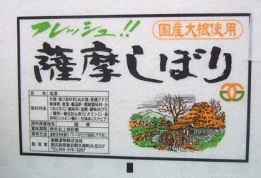 20100529 薩摩しぼり 002 13cm