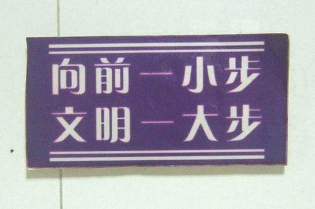 20100920 北京郊外観光 015 トイレ表示 15cm