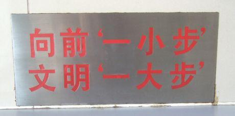 20100922 北京 胡同フートン  鼓楼 鐘楼 前門 大柵欄 059 トイレ表示b