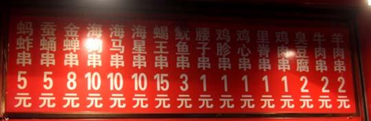 20100921 北京市内観光 214 値段表 19cm