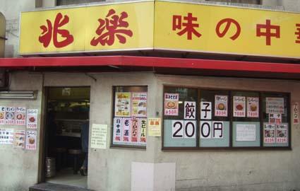 20101113 兆楽 宇田川町 ラーメン550円 003 店 15cm
