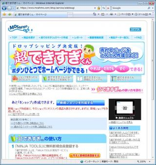 dekisugi_convert_20081207002933.jpg