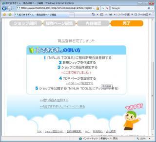 shopmake16_convert_20081207213143.jpg