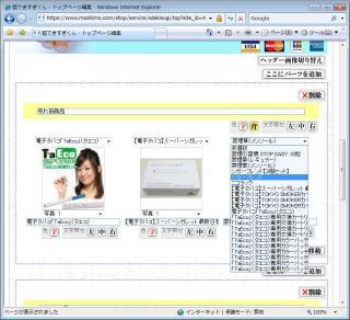 shopmake18_convert_20081208234140.jpg
