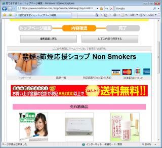 shopmake20_convert_20081208235202.jpg