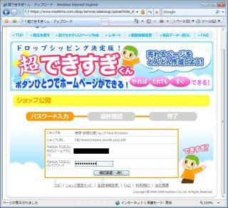 shopmake22_convert_20081208235805.jpg
