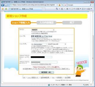 shopmake2_convert_20081207161325.jpg