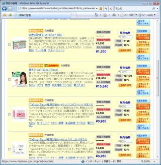 shopmake7-2_convert_20081210215614.jpg