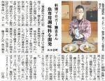 佐賀新聞の掲載記事