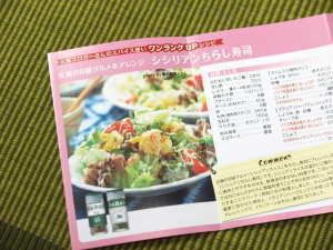 tシシリアンちらし寿司6