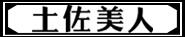 土佐美人-漫畫COPY本-CP-毛長