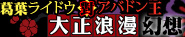 大正浪漫幻想-漫畫本