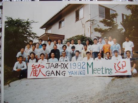 総会弥彦1982