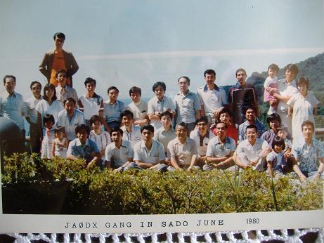 総会佐渡1980
