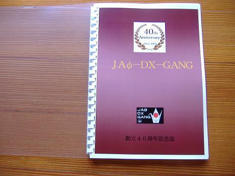 ギャング記念誌20110613