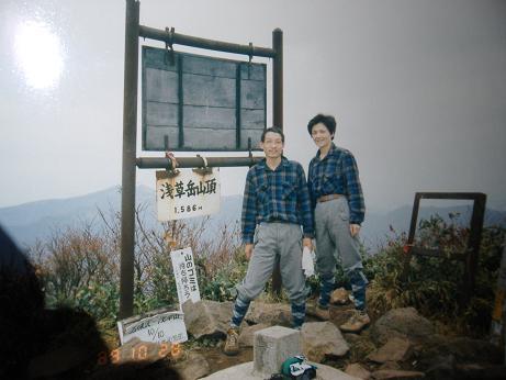 浅草岳田之倉
