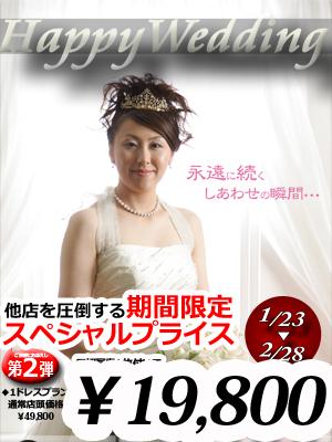 秋田のブライダルフォト スタジオ撮影 写真だけの結婚式 スペシャルプライス