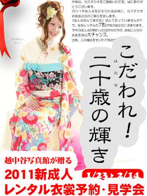 秋田の成人式 スタジオ撮影 レンタル振袖 2011成人式衣装展示会