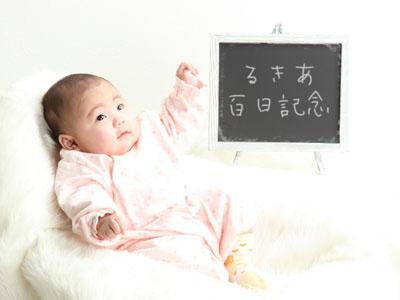 秋田のベビーフォト スタジオ撮影 百日祝い ルキアちゃん