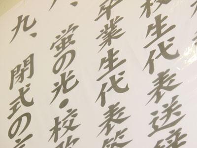 秋田の卒業アルバム スクール撮影 高校卒業式