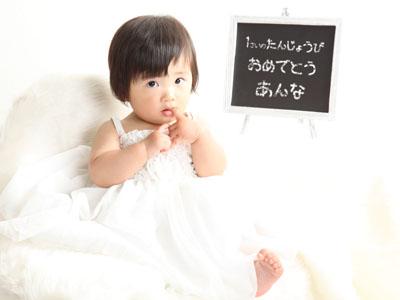 秋田のベビーフォト スタジオ撮影 1STバースデー アンナちゃん