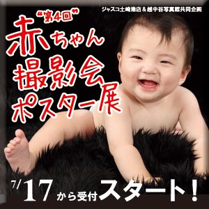 秋田のベビーフォト スタジオ撮影 赤ちゃんポスター展撮影会