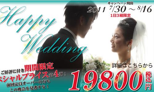 秋田のブライダルフォト スタジオ撮影 写真だけの結婚式 キャンペーン