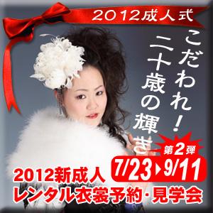 秋田の成人式 スタジオ撮影 夏のレンタル振袖展示会