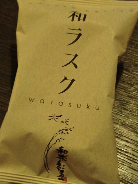 warasuku