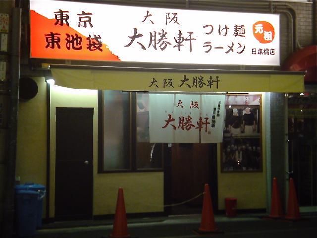 taishoken5