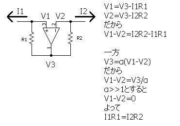 電流反転回路